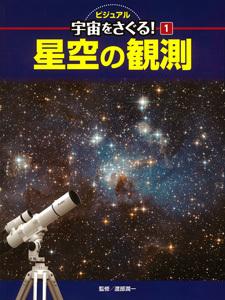 ビジュアル 宇宙をさぐる!(1) 星空の観測