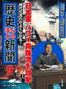 時代の流れがよくわかる! 歴史なるほど新聞(9) 日本軍、ハワイ真珠湾を攻撃