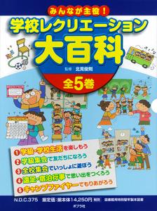 みんなが主役! 学校レクリエーション大百科(全5巻)