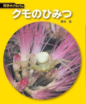【新装版】科学のアルバム クモのひみつ
