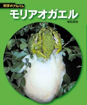 【新装版】科学のアルバム モリアオガエル