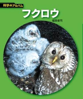 【新装版】科学のアルバム フクロウ