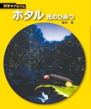 【新装版】科学のアルバム ホタル 光のひみつ