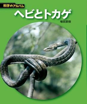 【新装版】科学のアルバム ヘビとトカゲ