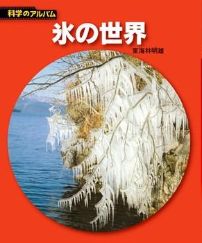 【新装版】科学のアルバム 氷の世界
