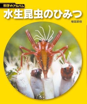 【新装版】科学のアルバム 水生昆虫のひみつ