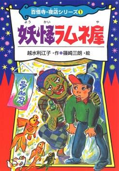 百怪寺・夜店(1) 妖怪ラムネ屋