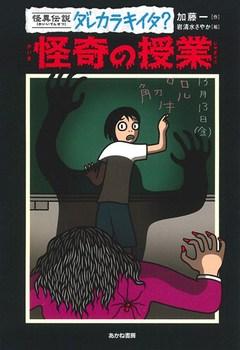 怪異伝説ダレカラキイタ?(9) 怪奇の授業