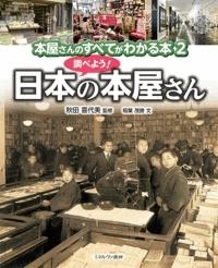 本屋さんのすべてがわかる本(2) 調べよう!日本の本屋さん