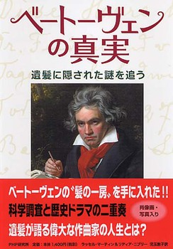 ベートーヴェンの真実