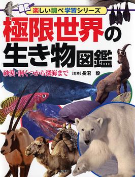 極限世界の生き物図鑑