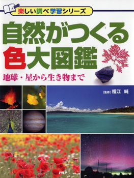 自然がつくる色大図鑑