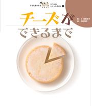 (4)チーズができるまで