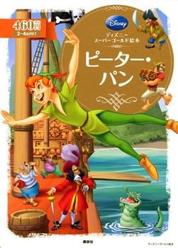 ディズニー スーパーゴールド絵本 ピーター・パン
