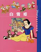 国際版 ディズニーおはなし絵本館 白雪姫
