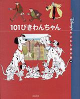 国際版 ディズニーおはなし絵本館 101ぴきわんちゃん