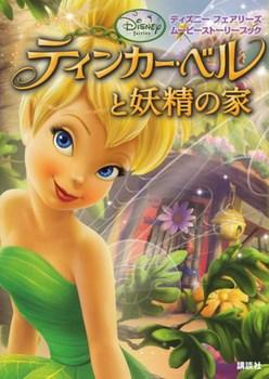 ディズニーフェアリーズ ムービーストーリーブック ティンカー・ベルと妖精の家