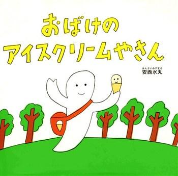 絵本名:おばけのアイスクリームやさん 作:安西 水丸/絵:安西 水丸 出版社:教育画劇