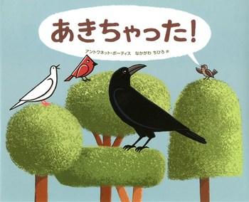 絵本名:あきちゃった! 作:アントワネット・ポーティス/訳:なかがわ ちひろ