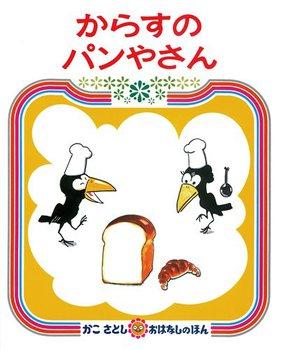 絵本名:からすのパンやさん 作:かこ さとし/絵:出版社:偕成社