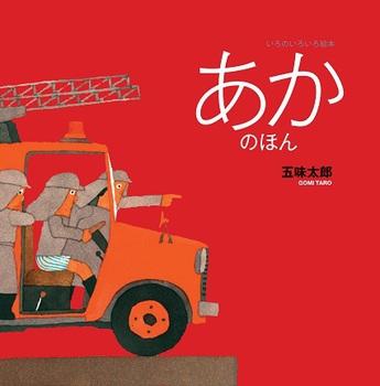 絵本名:あかのほん 作:五味 太郎/絵:五味 太郎 出版社:復刊ドットコム
