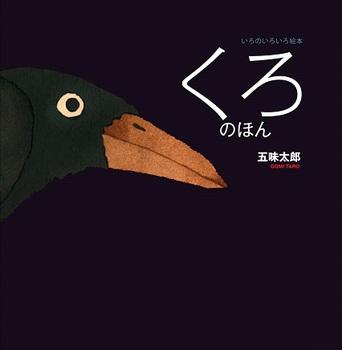絵本名:くろのほん 作:五味 太郎/絵:五味 太郎 出版社:復刊ドットコム