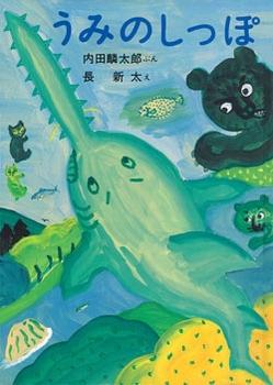 絵本名:うみのしっぽ 作:内田 麟太郎/絵:長 新太 出版社:童心社
