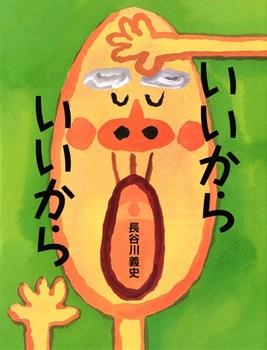 絵本名:いいから いいから 作:長谷川義史 出版社:絵本館
