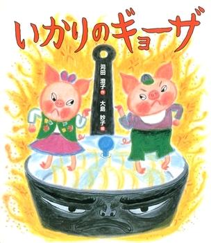 絵本名:いかりのギョーザ 作:苅田 澄子/絵:大島 妙子 出版社:佼成出版社