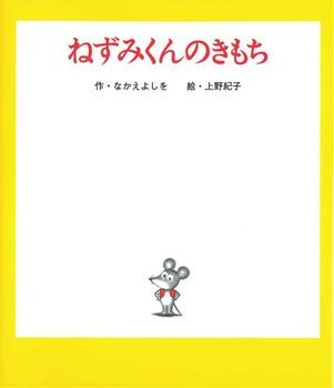 絵本名:ねずみくんのきもち 作:なかえ よしを/絵:上野 紀子