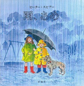 絵本名:雨、あめ 作/絵:ピーター・スピアー