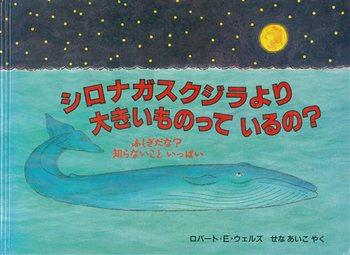 シロナガスクジラより 大きいものって いるの?
