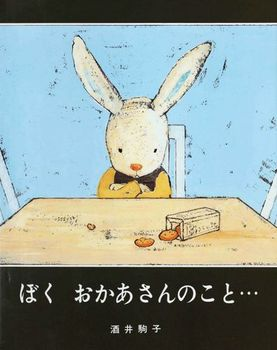 ぼくおかあさんのこと・・・ 酒井駒子 絵本