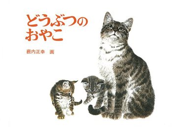 ... 絵本☆絵本ランキング - NAVER : 子供の絵本 ランキング : 子供