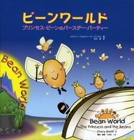 ビーンワールド Story Book4 プリンセス・ビーンのバースデーパーティー