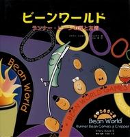 ビーンワールド Story Book5 ランナー・ビーン愛と友情