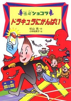 怪盗ショコラ(4) ドラキュラにかんぱい