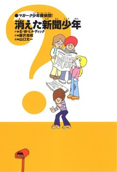 マガーク少年探偵団!(3) 消えた新聞少年