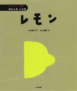 絵本 かがやけ・詩(2) レモン(かんじる ことば)