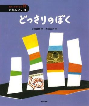 絵本・かがやけ・詩(3) どっさりのぼく(いきる ことば)