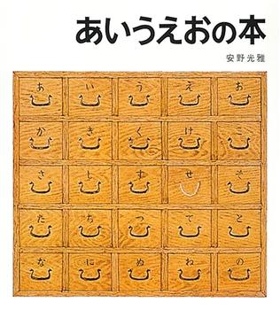 絵本名:あいうえおの本 作:安野 光雅/絵:安野 光雅 出版社:福音館書店