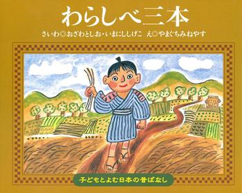 子どもとよむ日本の昔ばなし20 わらしべ三本