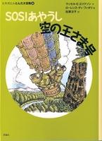 新版ヒキガエルとんだ大冒険 (4) SOS! あやうし空の王さま号
