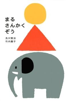 絵本名:まる さんかく ぞう 作:及川 賢治、竹内 繭子/絵: