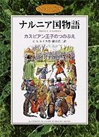 カラー版 ナルニア国物語2 カスピアン王子のつのぶえ