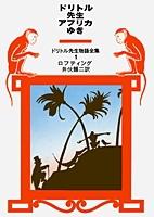 ドリトル先生アフリカゆき【ドリトル先生物語全集(1)】