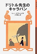 岩波少年文庫 ドリトル先生物語6 ドリトル先生のキャラバン