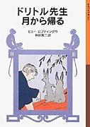 岩波少年文庫 ドリトル先生物語9 ドリトル先生月から帰る
