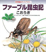 ファーブル昆虫記 こおろぎ