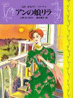 完訳 赤毛のアン シリーズ(8) アンの娘リラ